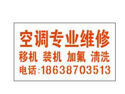 新郑市空调移机!空调维修!空调清洗