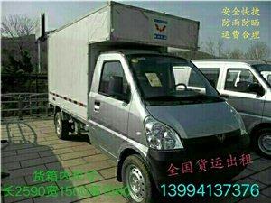 五菱单排厢式货车全国长短途货运出租