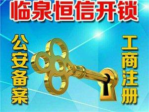 臨泉恒信開鎖公司:15357678379