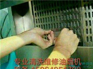 专业清洗维修油烟机服务15864851708