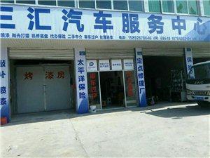 盐亭三汇汽车服务中心
