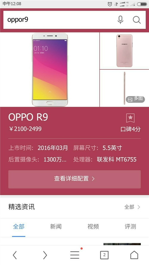 95成新r9