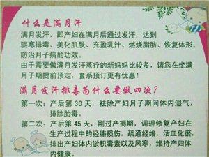 满月发汗预防月子病   催乳
