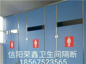 信陽榮鑫公共衛生間隔斷