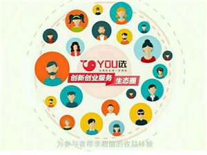 YOU选,打造优质服务业平台招募市场拓展伙伴