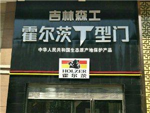 霍尔茨ㄒ型门孝义旗舰店