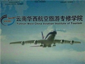 高薪就业:专业培养航空、高铁服务人才