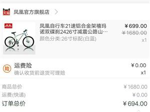 出售山地自行车一辆