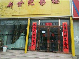 彬縣第一家婚紗店