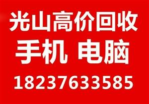 光山二手手机电脑收购中心
