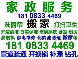黔江家政服务:专业清洁卫生、搬家等