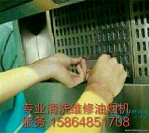 ��I清洗�S修油���C服��15864851708