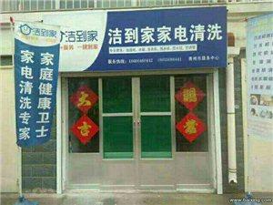 青州市洁到家家电清洗五分六合中心