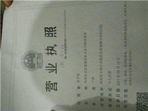 凤翔县范家寨镇双冢永昌开锁维修部