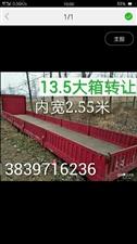 平板货车大箱板,13.5米,2.55米