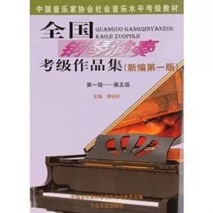 钢琴电子钢琴电子琴考级专用书