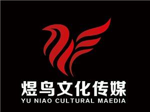 上海煜鸟文化传媒入住涡阳