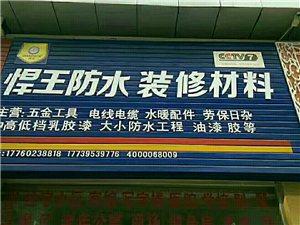 防水材料批發零售