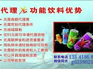 XS运动营养饮料招代理商