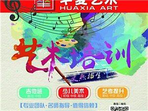 快扩散!华夏艺术少儿艺术培训火热招生了!