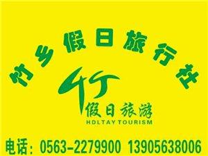 真诚服务·开心旅游