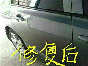 汽车上有凹陷怎么修