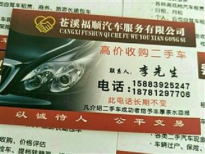 收售二手汽车