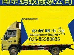南京蚂蚁快捷搬家公司