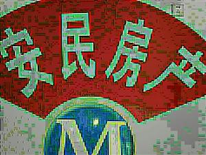 澳门太阳城平台网第一城2室2厅1卫1100元/月