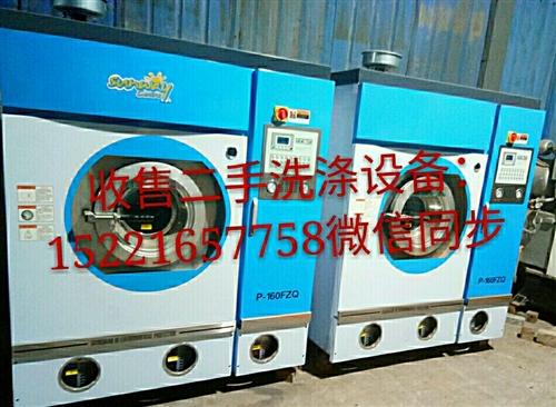 低价出售赛维四氯干洗机水洗机烘干机等洗涤设备