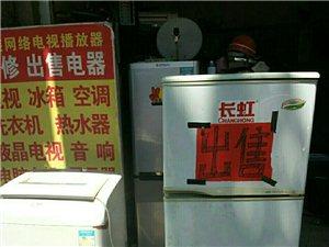 出售冰箱空调洗衣机液晶电视
