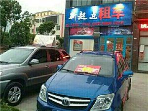 乐平租车公司秉承客户第一原则