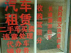 炫驰汽车租赁