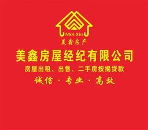 领秀边城2室2厅1卫清水房19.8万元
