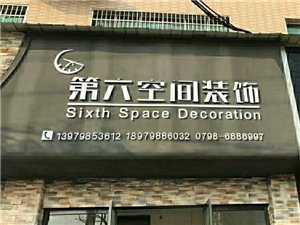 第六空間為您打造您的專屬空間