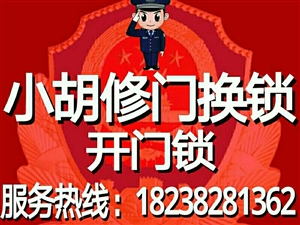 光山小胡修門開鎖換鎖服務中心