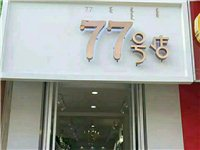 77号女装店