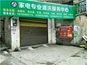 家电专业健康清洗服务中心