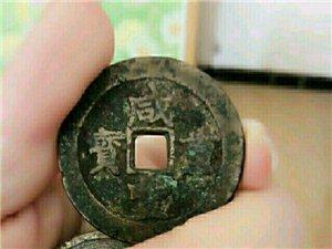 家里有古钱币