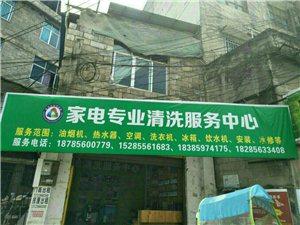 家电专业清洗服务中心