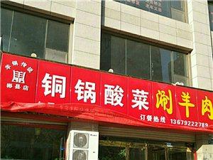 老北京味儿铜锅火锅