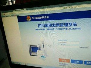 崇州专业代办工商执照设立、变更、税务注销