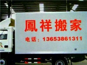 荥阳上街凤祥搬家/家具拆装长短途客货快运