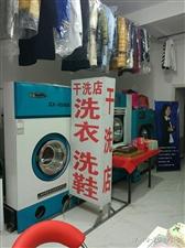 干洗机器九成新转让!去年买的!现在赔钱处...