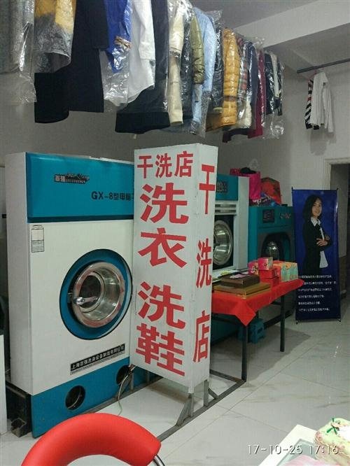 干洗機器九成新轉讓!去年買的!現在賠錢處...