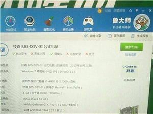 网吧停业,电脑出售。配置:技嘉B85大板...