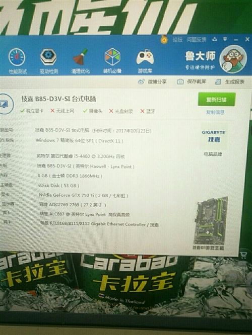 網吧停業,電腦出售。配置:技嘉B85大板...