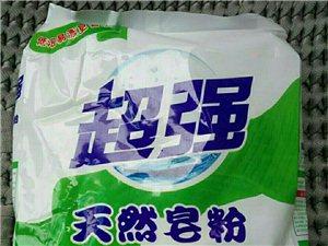 低价处理皂粉,1.6千克15元,508克...