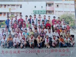 城關一小05屆六五班的同學們。