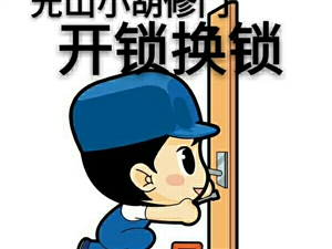 光山小胡修門開鎖換鎖
